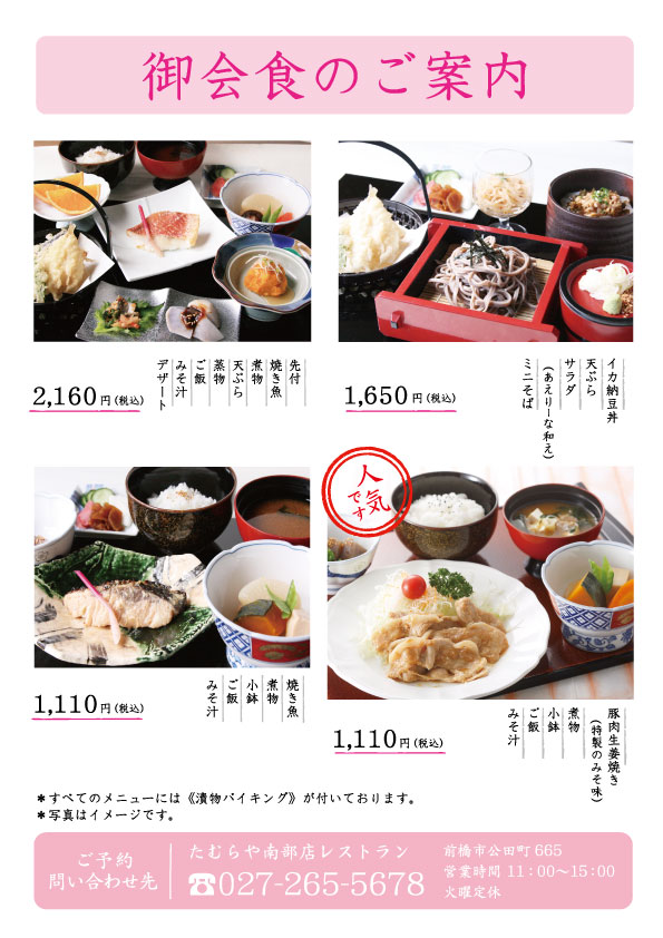御会食 2000円