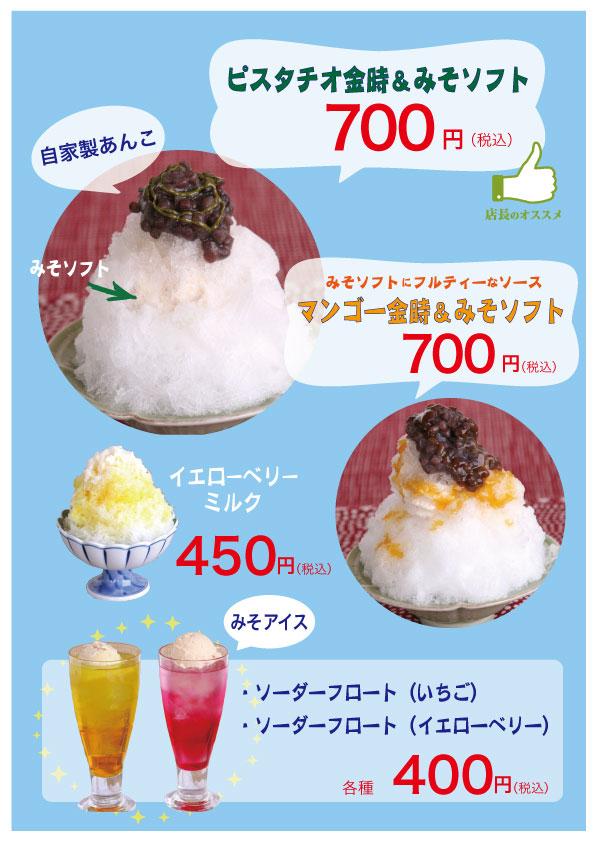 Newかき氷