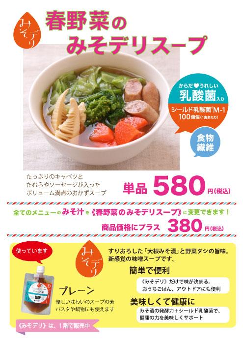 春スープ500